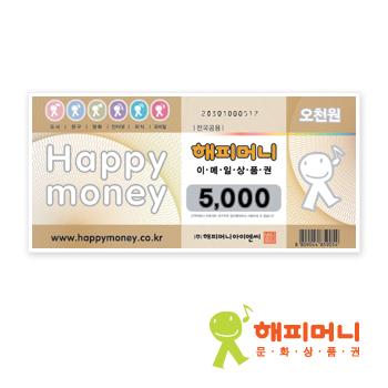 해피머니 상품권 5천원권(온라인전용)