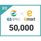 이마트_GS칼텍스 50000원