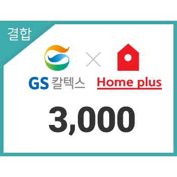 GS칼텍스_홈플러스 3,000원 모바일쿠폰