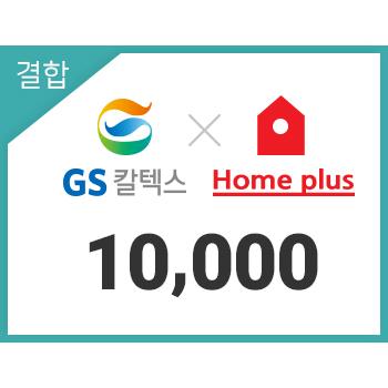 GS칼텍스_홈플러스 10,000원 모바일쿠폰