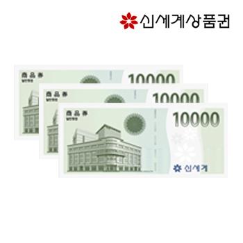 신세계상품권 모바일교환권 3만원