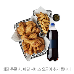 교촌콤보웨지콜라세트