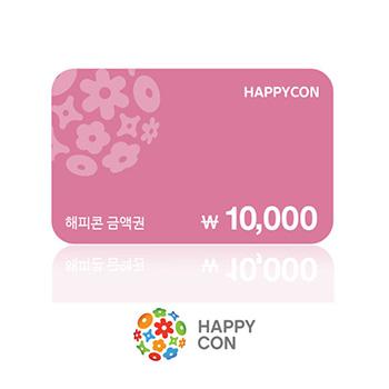 해피콘 10,000원