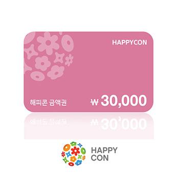 해피콘 30,000원