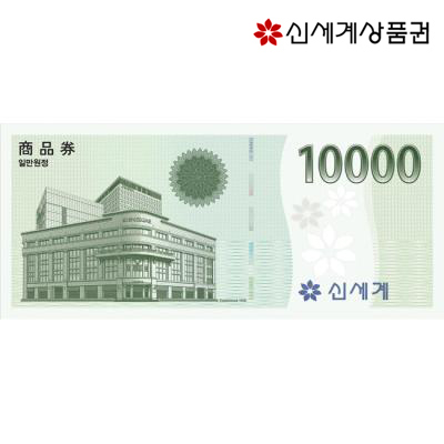 신세계상품권 모바일교환권 1만원