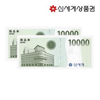 신세계상품권 모바일교환권 2만원