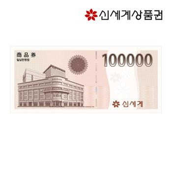 신세계상품권 모바일교환권 10만원