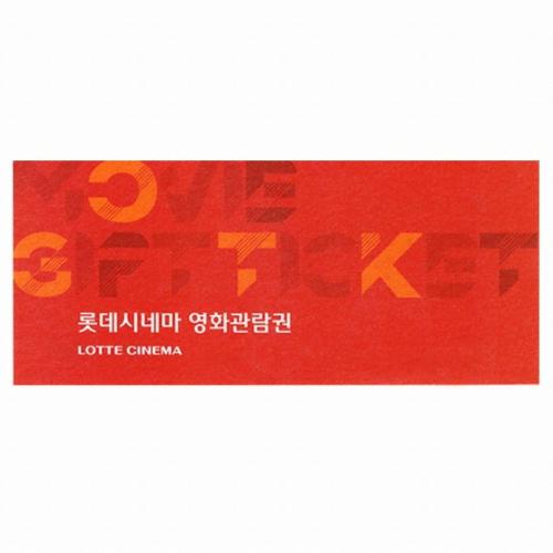 롯데시네마 1인 영화예매권