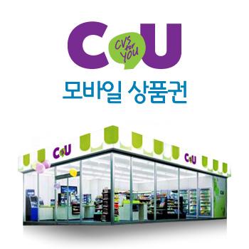 CU 모바일상품권 3천원권