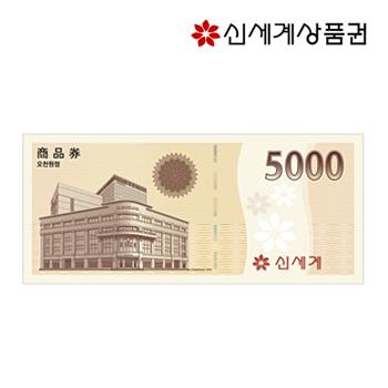 신세계상품권 모바일교환권 5천원