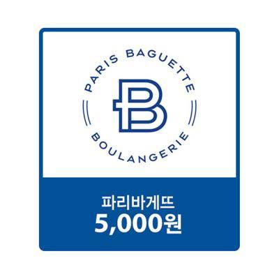 파리바게뜨 교환권 5,000원