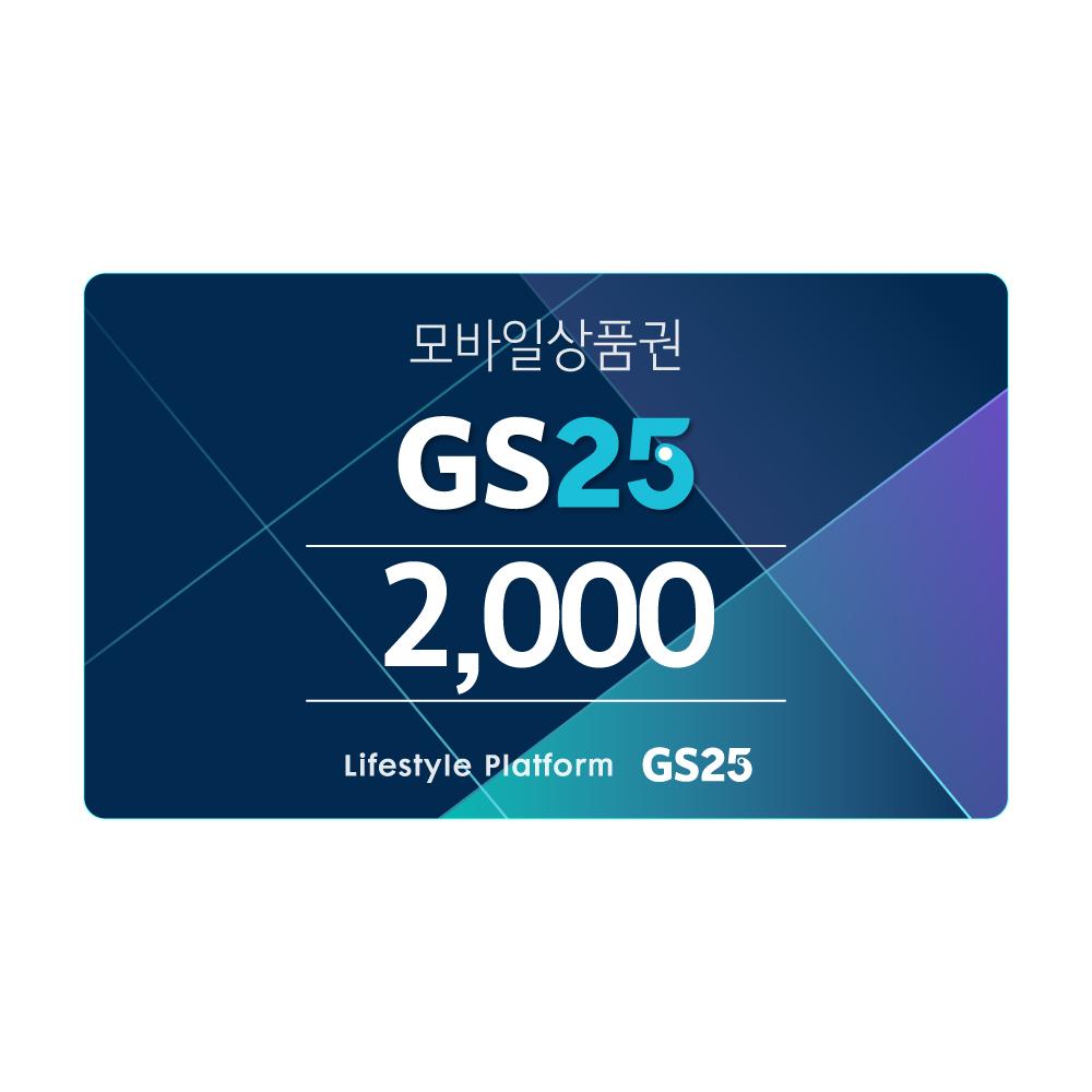 GS25(편의점) 2,000원 상품권