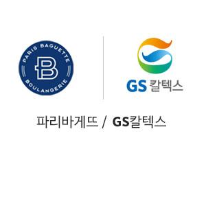 GS칼텍스_파리바게뜨 10,000원