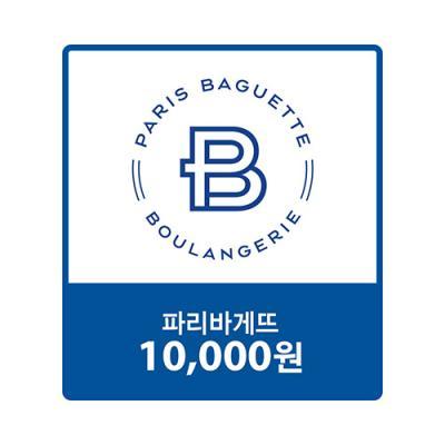 GS&쿠폰_파리바게뜨 10,000원