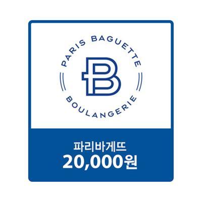 GS&쿠폰_파리바게뜨 20,000원