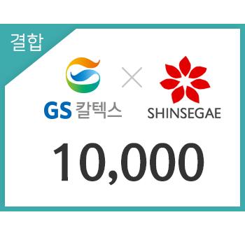 이마트_GS칼텍스 10000원