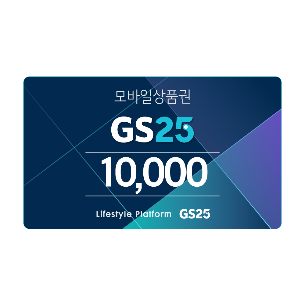 GS25(편의점) 10,000원 상품권